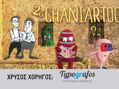 Χρυσοί χορηγοί στο 2ο Chaniartoon International Comic & Animation Festival